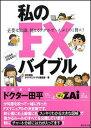 【送料無料】私のFXバイブル