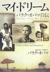 マイ・ドリーム ~バラク・オバマ自伝~