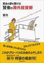 【送料無料】黄金の扉を開ける賢者の海外投資術