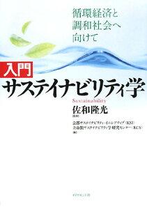 【送料無料】入門サステイナビリティ学