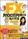 【送料無料】FXで月100万円儲ける私の方法(実践編)