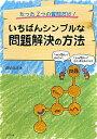 【送料無料】いちばんシンプルな問題解決の方法