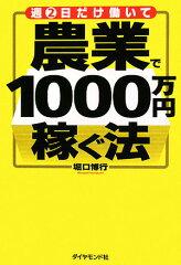 【送料無料】週2日だけ働いて農業で1000万円稼ぐ法