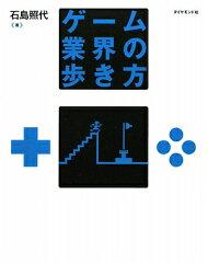 【送料無料】ゲーム業界の歩き方 [ 石島照代 ]