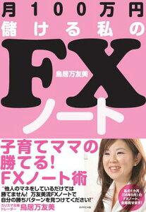 【送料無料】月100万円儲ける私のFXノート