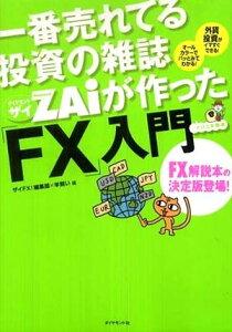 【送料無料】一番売れてる投資の雑誌ザイが作った「FX」入門 [ ザイFX!編集部 ]