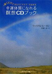 【送料無料】幸運体質になれる瞑想CDブック [ ウィリアム・レーネン ]