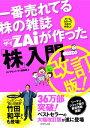 【送料無料】一番売れてる株の雑誌ダイヤモンドザイが作った「株」入門改訂版