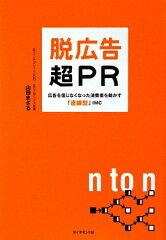 【送料無料】脱広告・超PR [ 山田優 ]