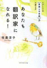 【送料無料】あなたも翻訳家になれる!
