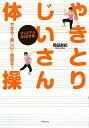 【送料無料】【ビューティー_ポイント5倍】やきとりじいさん体操 [ 岡田麻紀 ]