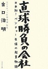 【送料無料】直球勝負の会社 [ 出口治明 ]