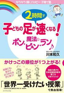 【送料無料】子どもの足が2時間で速くなる!魔法のポン・ピュン・ラン