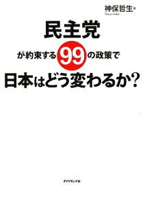 【送料無料】民主党が約束する99の政策で日本はどう変わるか? [ 神保哲生 ]