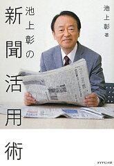 【送料無料】池上彰の新聞活用術 [ 池上彰 ]