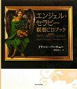 【送料無料】エンジェル・セラピー瞑想CDブック