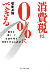 【送料無料】消費税は0%にできる