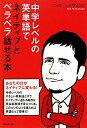 【送料無料】中学レベルの英単語でネイティブとペラペラ話せる本
