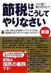 【送料無料】節税はこうしてやりなさい新版 [ 宝田・寿原会計事務所 ]