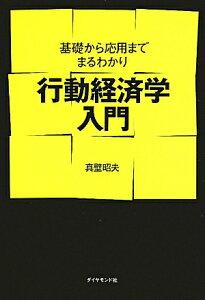 【送料無料】行動経済学入門