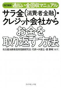 【送料無料】サラ金(消費者金融)・クレジット会社からお金を取り返す方法