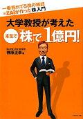 一番売れてる株の雑誌ダイヤモンドザイが作った「株」入門大学教授が考えた本気で「株」で1億円!
