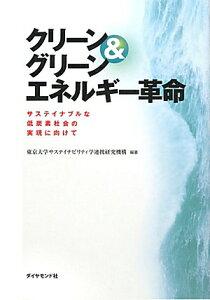 【送料無料】クリ-ン&グリ-ンエネルギ-革命