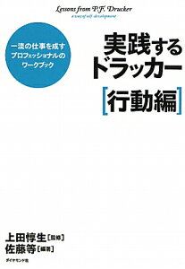 【送料無料】実践するドラッカー(行動編)
