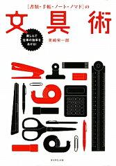 【送料無料】「書類・手帳・ノート・ノマド」の文具術