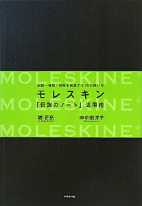 <strong>送料無料</strong>モレスキン「伝説のノート」活用術