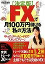 【送料無料】FXで月100万円儲ける私の方法決定版
