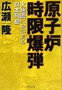 【送料無料】原子炉時限爆弾