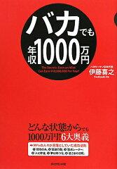 【送料無料】バカでも年収1000万円 [ 伊藤喜之 ]