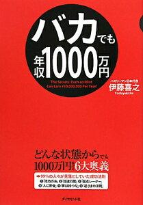 【送料無料】バカでも年収1000万円