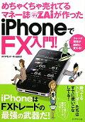 めちゃくちゃ売れてるマネー誌ダイヤモンドザイが作ったiPhoneでFX入門!