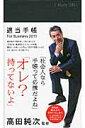 【送料無料】適当手帳For Business(2011)