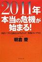 【送料無料】2011年本当の危機が始まる!