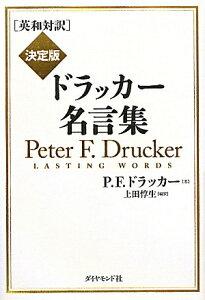 【送料無料】ドラッカー名言集