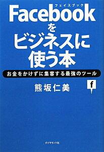 【送料無料】Facebookをビジネスに使う本