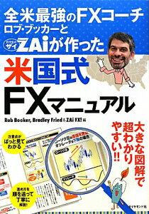【送料無料】全米最強のFXコーチ ロブ・ブッカーとダイヤモンドザイが作った米国式FXマニュア ...