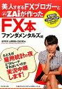 【送料無料】美人すぎるFXブロガ-とダイヤモンドザイが作ったFX本
