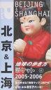 地球の歩き方ポケット(6 2005~2006年版)