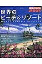 【送料無料】世界のビーチ&リゾート