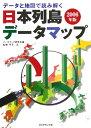 日本列島データマップ(2006年版)