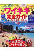 【送料無料】ハワイの歩き方ワイキキ完全ガイド(2011-12)