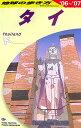 地球の歩き方(D 17(2006~2007年)