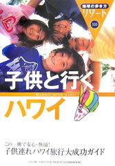 【送料無料】地球の歩き方リゾ-ト(320)改訂第3版