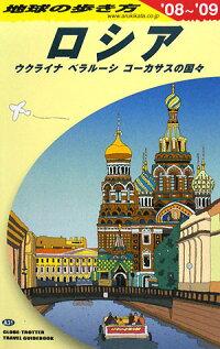 ロシア 地球の歩き方(2008~2009年)