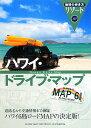 地球の歩き方リゾート ハワイ・ドライブ・マップ(307)改訂第10版