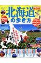 北海道の歩き方(2010)